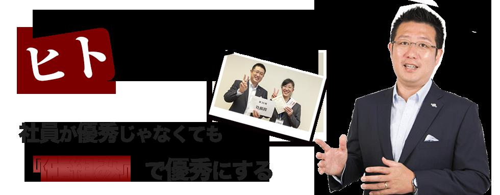 100年塾【ヒトの経営】
