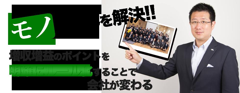 100年塾【モノの経営】