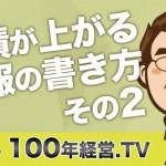 業績が上がる日報の書き方【2】