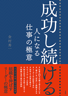 金村秀一 著書紹介