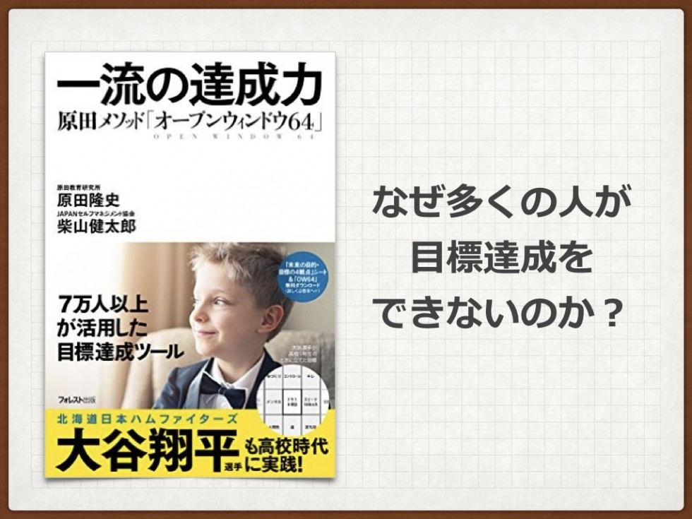 一流の達成力(書評).001