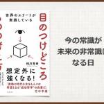 目のつけどころものの考え方 by 相川秀希【書評】