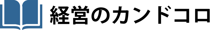 経営のカンドコロ ロゴ