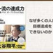 一流の達成力 by 原田隆史・柴山健太郎【書評】
