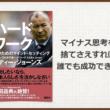 ハードワーク by エディー・ジョーンズ【書評】