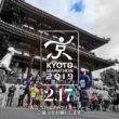 京都マラソン2019を走ってきました!【感想・体験記】
